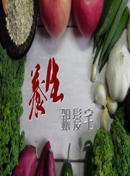 Staying Healthy – 養生銀髮宅