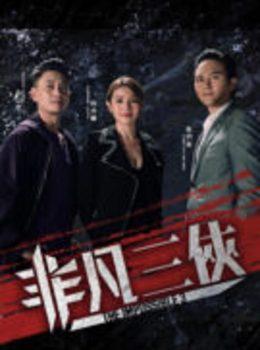 The Impossible 3 (TVB Version) – 非凡三侠