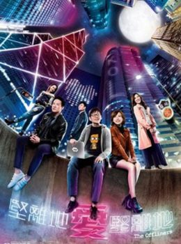 The Offliners (TVB Version) – 堅離地愛堅離地