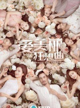 Beauty And The Boss – 愛美麗狂想曲 – Episode 25