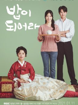 A Good Supper – 밥이 되어라 (English subtitles)