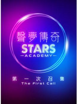 Stars Academy – 聲夢傳奇 第一次召集