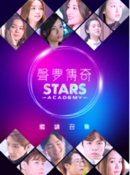 Stars Academy – Call Out – 聲夢傳奇 繼續召集