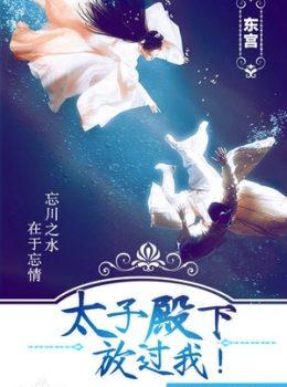 Good Bye My Princess (Cantonese) – 東宮 – Episode 22