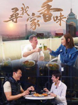 Taste Of Home‧Hong Kong – 尋找家香味 – Episode 01