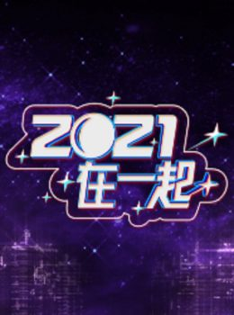 Happy Together 2021 – 2021在一起 – Episode 01