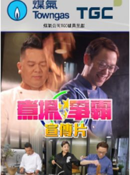 Kitchen On Fire Promo – 煮場爭霸 – Episode 10