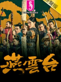 The Legend of Xiao Chuo (Cantonese) – 燕雲台 (原聲版)