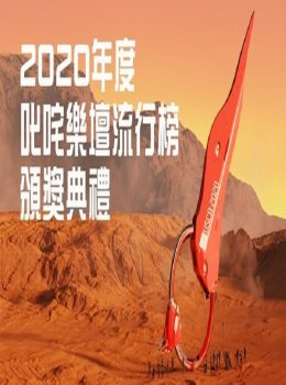 2020 Ultimate Song Chart Awards Presentation – 2020年度叱咤樂壇流行榜頒獎典禮