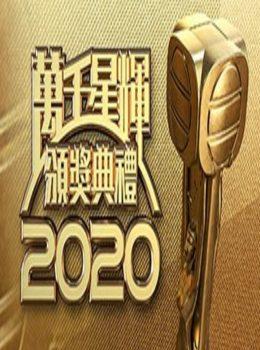 TV Awards Presentation 2020 – 萬千星輝頒獎典禮2020