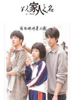 Go Ahead (Cantonese) – 以家人之名 – Episode 12