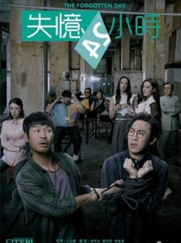 The Forgotten Day – 失憶24小時 – Episode 11