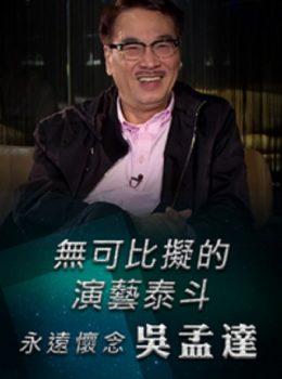 Production – Spare Programme No.5 – 無可比擬的演藝泰斗 永遠懷念 吳孟達 – Episode 01